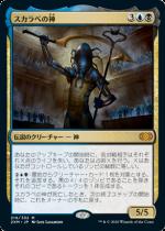 スカラベの神/The Scarab God(2XM)【日本語】