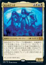 センの三つ子/Sen Triplets(2XM)【日本語】
