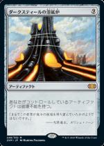 ダークスティールの溶鉱炉/Darksteel Forge(2XM)【日本語】