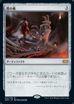 罠の橋/Ensnaring Bridge(2XM)【日本語】