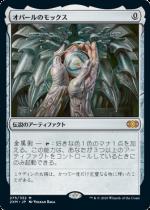 オパールのモックス/Mox Opal(2XM)【日本語】