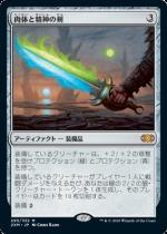 肉体と精神の剣/Sword of Body and Mind(2XM)【日本語】