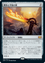 戦争と平和の剣/Sword of War and Peace(2XM)【日本語】
