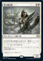刃の接合者/Blade Splicer(2XM)【日本語FOIL】