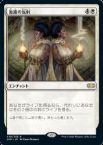 加護の反射/Boon Reflection(2XM)【日本語FOIL】