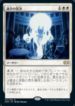 議会の採決/Council's Judgment(2XM)【日本語FOIL】