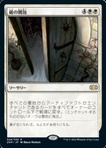 蔵の開放/Open the Vaults(2XM)【日本語FOIL】