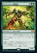 ゼンディカーの報復者/Avenger of Zendikar(2XM)【日本語FOIL】