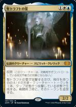 聖トラフトの霊/Geist of Saint Traft(2XM)【日本語FOIL】