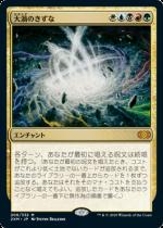 大渦のきずな/Maelstrom Nexus(2XM)【日本語FOIL】
