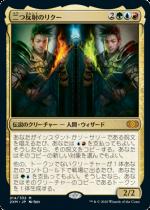 二つ反射のリクー/Riku of Two Reflections(2XM)【日本語FOIL】