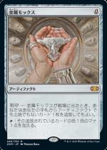 金属モックス/Chrome Mox(2XM)【日本語FOIL】