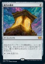 魔力の墓所/Mana Crypt(2XM)【日本語FOIL】