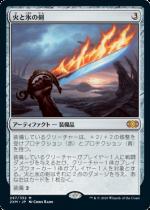 火と氷の剣/Sword of Fire and Ice(2XM)【日本語FOIL】
