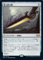 光と影の剣/Sword of Light and Shadow(2XM)【日本語FOIL】