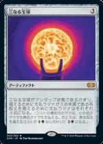 三なる宝球/Trinisphere(2XM)【日本語FOIL】