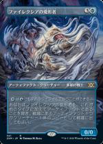 ファイレクシアの変形者/Phyrexian Metamorph(2XM)【日本語FOIL】(拡張アート)