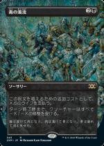 毒の濁流/Toxic Deluge(2XM)【日本語FOIL】(拡張アート)
