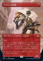 ゴブリンの先達/Goblin Guide(2XM)【日本語FOIL】(拡張アート)