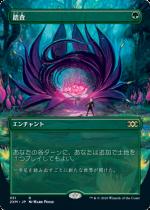 踏査/Exploration(2XM)【日本語FOIL】(拡張アート)