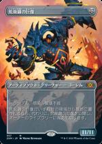 荒廃鋼の巨像/Blightsteel Colossus(2XM)【日本語FOIL】(拡張アート)