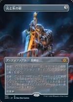 火と氷の剣/Sword of Fire and Ice(2XM)【日本語FOIL】(拡張アート)
