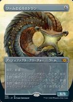 ワームとぐろエンジン/Wurmcoil Engine(2XM)【日本語FOIL】(拡張アート)