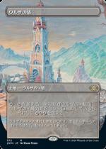 ウルザの塔/Urza's Tower(2XM)【日本語FOIL】(拡張アート)