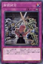 御前試合【ノーマル】SD35-JP039