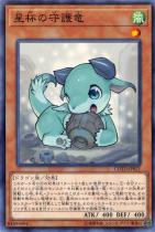 星杯の守護竜【ノーマル】COTD-JP021