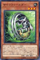 サイコウィールダー【ノーマル】SAST-JP024