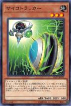 サイコトラッカー【ノーマル】SAST-JP025