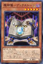 魔神儀−ブックストーン【ノーマル】SOFU-JP024