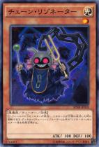 チェーン・リゾネーター【ノーマル】SPHR-JP018