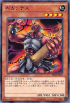 ギガンテス【ノーマル】SR03-JP016