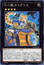 十二獣タイグリス【ノーマル】RATE-JP052