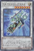 F.A.ライトニングマスター【スーパー】EP18-JP028