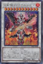 炎斬機ファイナルシグマ【シークレット】DBMF-JP008