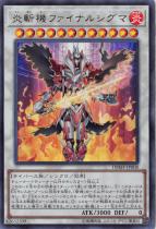 炎斬機ファイナルシグマ【ウルトラ】DBMF-JP008