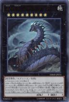 永の王 オルムガンド【ウルトラ】DBMF-JP033