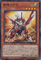 斬機シグマ【スーパー】DBMF-JP001