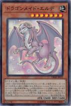 ドラゴンメイド・エルデ【スーパー】DBMF-JP015