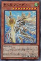 剣の王 フローディ【スーパー】DBMF-JP028