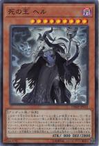 死の王 ヘル【スーパー】DBMF-JP032
