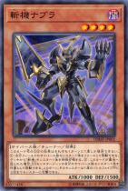 斬機ナブラ【ノーマル】DBMF-JP002