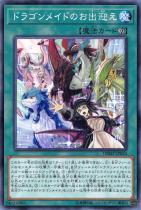ドラゴンメイドのお出迎え【ノーマル】DBMF-JP024