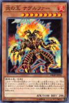 炎の王 ナグルファー【ノーマル】DBMF-JP030