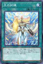 王の試練【ノーマル】DBMF-JP035