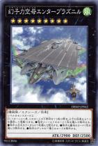 幻子力空母エンタープラズニル【ノーマル】DBMF-JP042