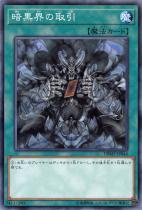 暗黒界の取引【ノーマル】DBMF-JP044